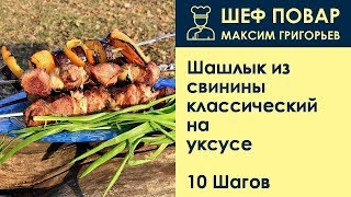 Шашлык из свинины классический на уксусе . Рецепт от шеф повара Максима Григорьева