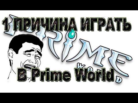 видео: 1 ПРИЧИНА ИГРАТЬ  В prime world