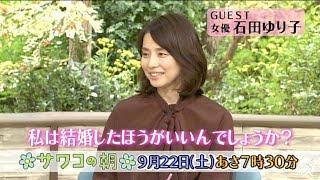 土曜あさ7時30分『サワコの朝』9月22日のゲストは女優の石田ゆり子 ☆番...