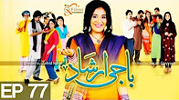 Baji Irshaad - Episode 77 Full HD - Express Entertainment