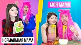 НОРМАЛЬНАЯ МАМА VS МОЯ МАМА 2 ЧАСТЬ