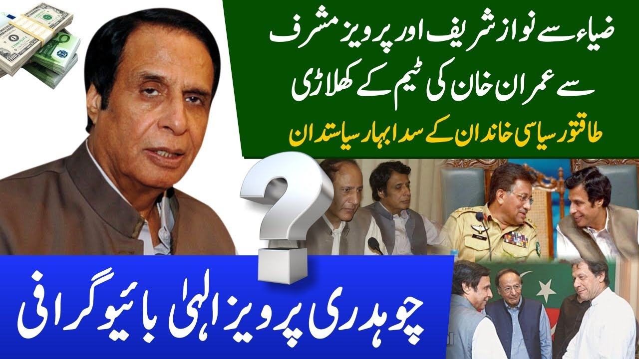Chaudhry Pervez Elahi (Political Career) From Nawaz to Pervez Musharraf | Now PM Imran Khan's Ally