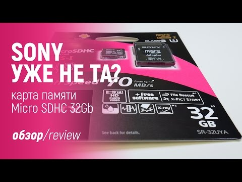 Sony уже не та?  Обзор карты памяти Micro SDHC на 32Gb (SR-32UTA)