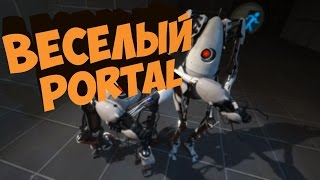 """Portal 2 """"Приколы, Фейлы """""""