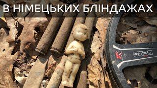 Коп по війні 2019. Аладіни в німецьких бліндажах / Коп по войне 2019 в Украине