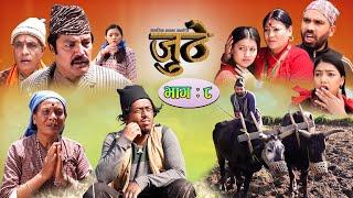 Nepali Serial Juthe (जुठे) Episode 8 || May 05 -2021 By Raju Poudel Marichman Shrestha