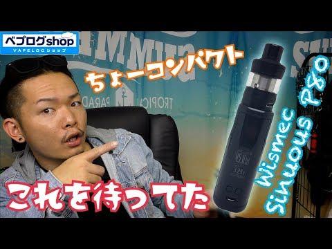 【VAPE】Wismec  - Sinuous(シヌアス) P80  コレぞ俺が求めた理想形!!  〜電子タバコ〜
