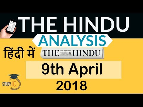 9 April 2018 - The Hindu Editorial News Paper Analysis - [UPSC/SSC/IBPS] Current affairs