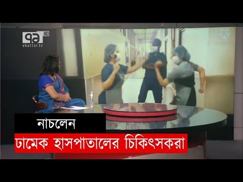 নাচলেন ঢামেক হাসপাতালের চিকিৎসকরা, ভিডিও ভাইরাল | Ekattor Journal | Ekattor TV