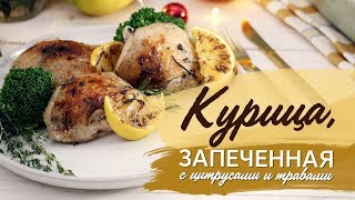 Курица, запеченная с цитрусами и травами [Рецепты Bon Appetit]