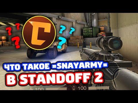 ЧТО ТАКОЕ =SnayArmy= В STANDOFF 2?!