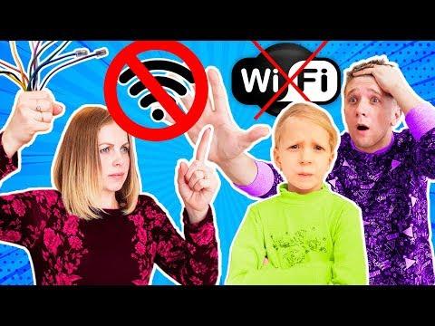 ЧТО ДЕЛАТЬ Если ДОМА ОТКЛЮЧИЛИ ИНТЕРНЕТ? Маму устроила СПОР! Кто больше продержится без интернета
