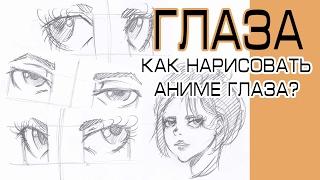 Аниме глаза - Как нарисовать аниме глаза(Как нарисовать аниме глаза? Как научиться рисовать аниме глаза? В этом видео я расскажу вам как же просто..., 2017-02-10T21:43:59.000Z)