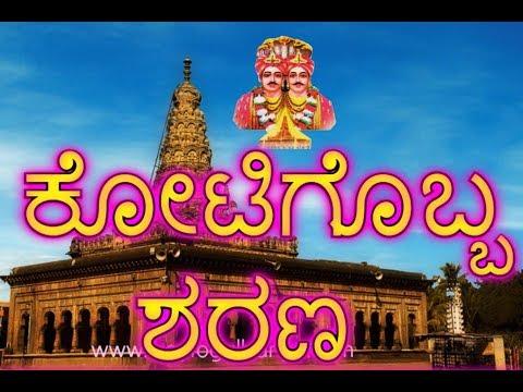 Kotigobba Sharan Kalaburgi Sharanbasaveshwar Bhajan Song