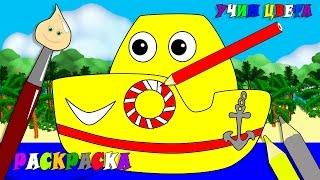 Волшебная кисточка, раскраска «Кораблик», учим цвета! Развивающие мультики про машинки
