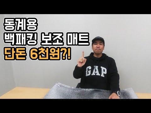 동계용 백패킹 보조 매트 만들기 | backpacking gear | DIY mat | Backpacking in Korea