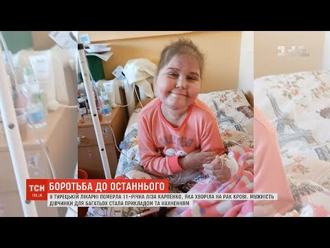 У турецькій лікарні