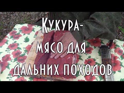 КУКУРА - МЯСО