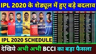 IPL 2020 - BCCI Confirmed Final Schedule For Vivo IPL 2020 | IPL 2020 Big Changes in Schedule