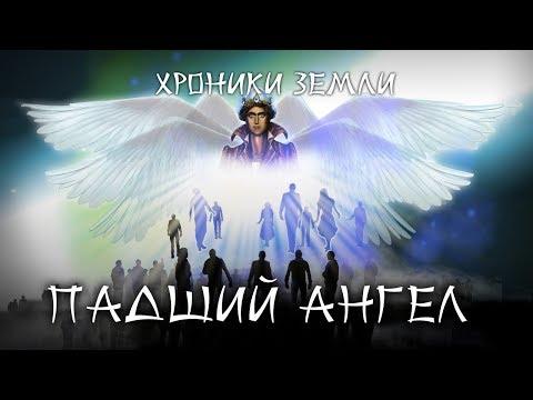 Хроники Земли (часть 3). Сергей Козловский