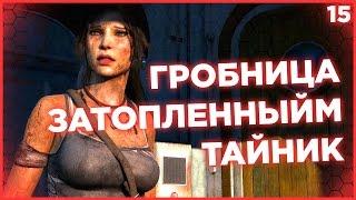 дОБРАТЬСЯ ДО ЭНДЬЮРАНС. ГРОБНИЦА ЗАТОПЛЕННЫЙ ТАЙНИК. Лара Крофт Tomb Raider 2013 прохождение #15