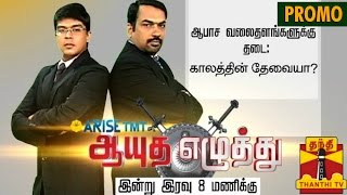 Ayutha Ezhuthu 04-08-2015 Debate on Ban on Porn Sites in India hd youtube video 4/8/2015 Thanthi tv shows today online 4th august 2015