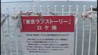 1991年にフジテレビで放映していたドラマ 「東京ラブストーリー」で...