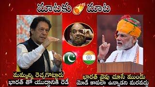 PM Narendra Modi Strong Counter to Imran Khan   Latest   Political Qube