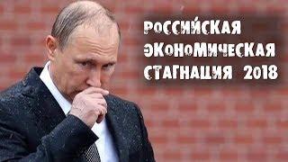 Российская экономическая стагнация 2018