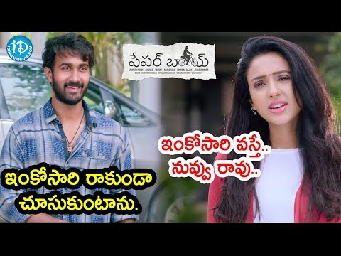 Paper Boy Movie Beautiful Love Scene || Sampath Nandi | Santosh Sobhan | Riya Suman