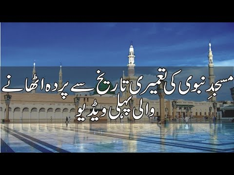 Masjid e Nabvi Ki Tameer Ki Tareekhi Information In Urdu | Urdu Zaban waly