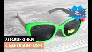 Детские солнцезащитные очки купить в интернет-магазинах Украины ... 5c13b02d378a5