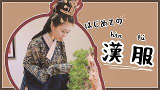 初めまして、カナです! 中国で初めて民族衣装の「漢服(hún dā)」を体...