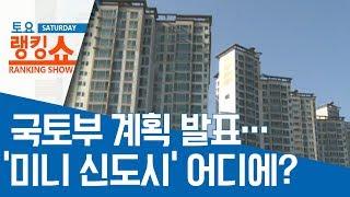 국토부 '미니 신도시 계획 발표'…어디에? thumbnail
