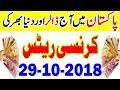 Pakistan Today US Dollar And Gold Latest News | PKR to US Dollar | Gold Price in Pakistan 29-10-18