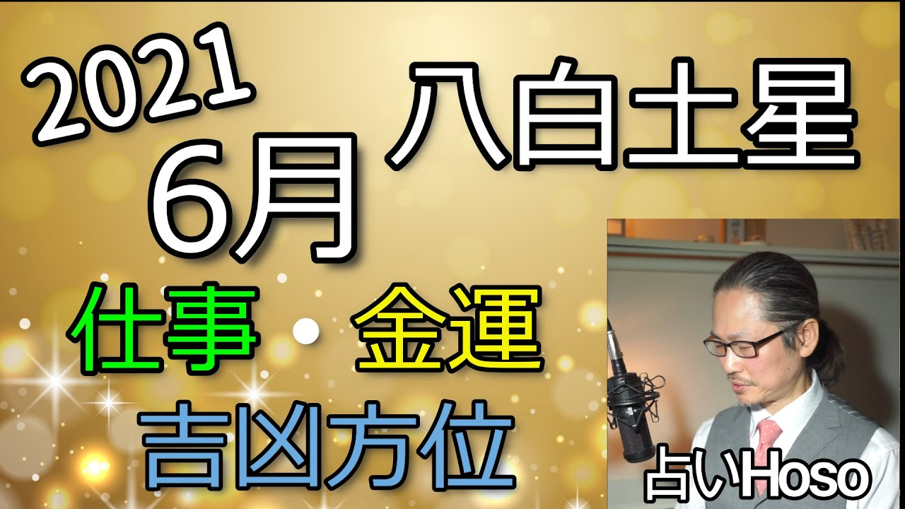 6月の仕事・金運・吉凶方位【八白土星】2021 令和3年【九星気学】