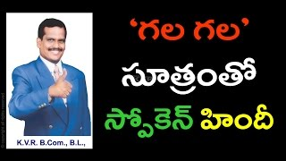 Spoken Hindi | Learn Hindi through Telugu | Lesson 1 | call 09789099589(24 గంటలు)