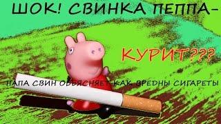 свинка пеппа курит . Курящие дети,  шок у родителей! принимают воспитательные меры(свинка пеппа курит , папа свин принимают воспитательные меры и показывает наглядный пример в своей лаборат..., 2016-03-25T05:45:36.000Z)