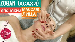 ZOGAN АСАХИ - Японский массаж лица / ZOGAN Japanees facial massage