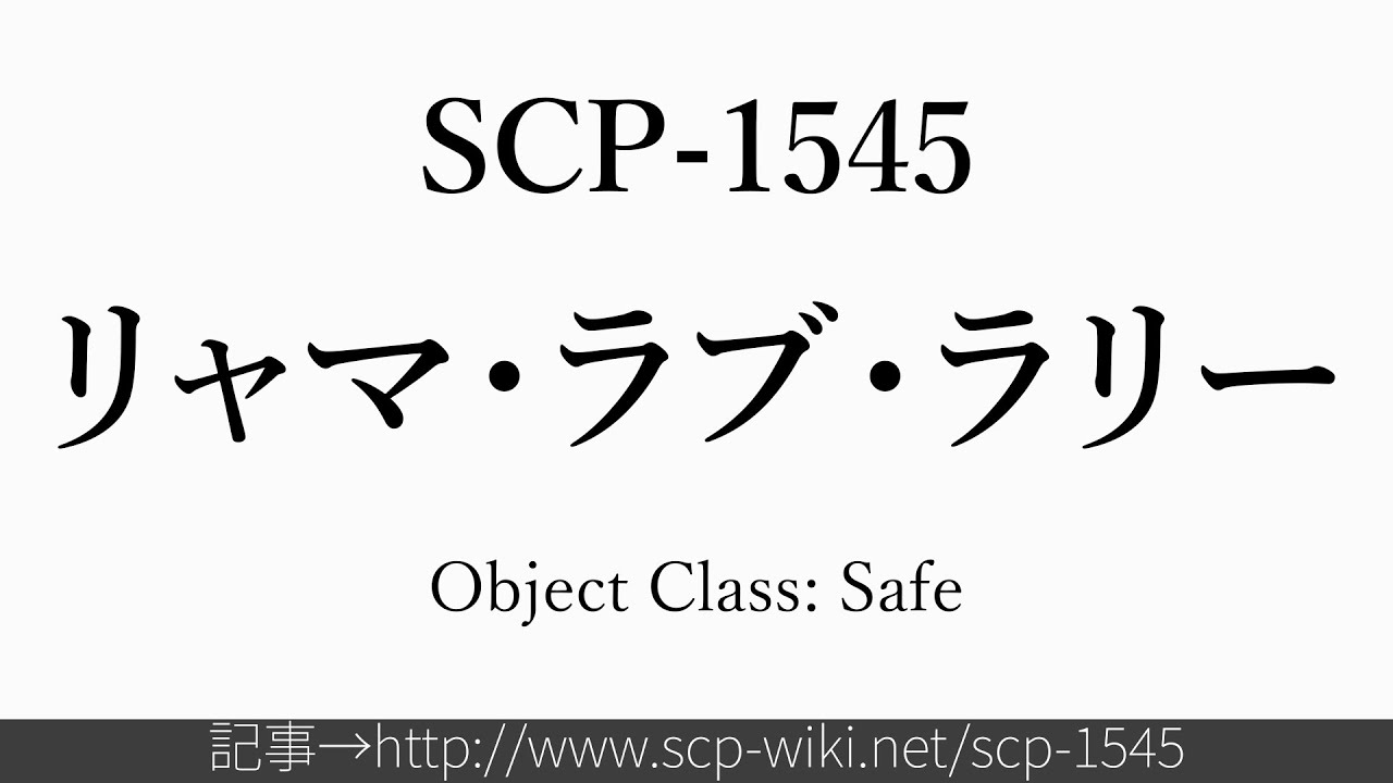 15秒でわかるSCP-1545