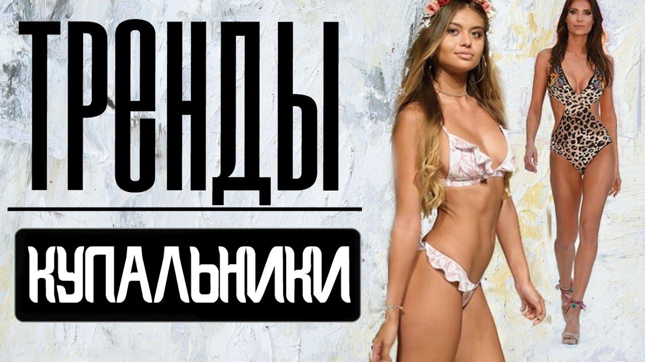 Мода прозрачные бикини видео