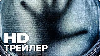 Живое - Трейлер (Русский) 2017 Фильм Ужасов