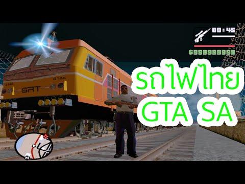 "GTA SA : MOD ""รถไฟไทย"" Thailand Train"
