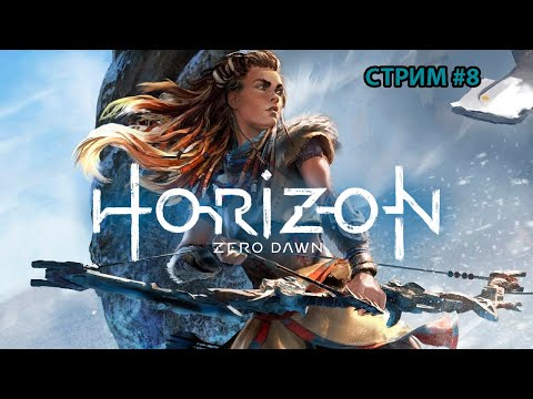 Horizon Zero Dawn ► На ПК (PC) ► Прохождение #8.