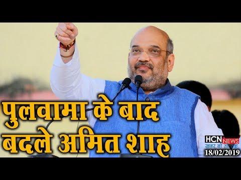 HCN News | पुलवामा आतंकी हमले के बाद बदल गए अमित शाह | Amit Shah Speech Today