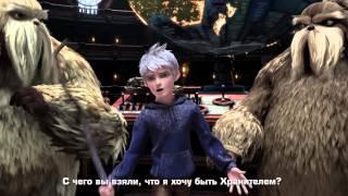 ХРАНИТЕЛИ СНОВ - Знакомьтесь, Ледяной Джек