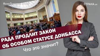 Рада продлит закон об особом статусе Донбасса. Что это значит? | ЯсноПонятно #412 by Олеся Медведева