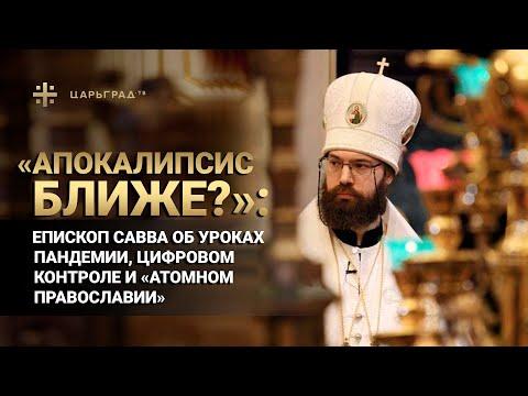 """Апокалипсис ближе?"": Епископ Савва об уроках пандемии, цифровом контроле и ""атомном Православии"""