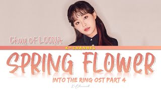 Spring Flower 봄꽃 - Chuu (츄) of LOONA (이달의 소녀) | Into The Ring 출사표 OST Part 4 | Han/Rom/Eng/가사
