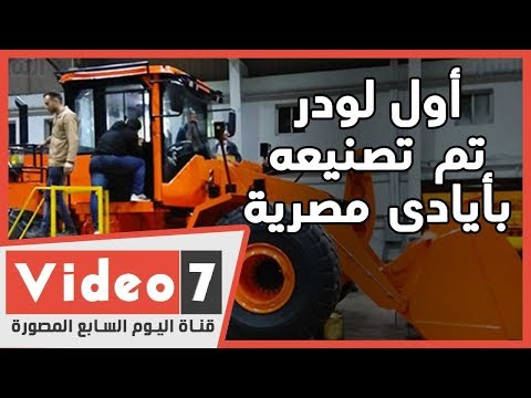 أول لودر تم تصنيعه بأيادى مصرية فى مصانع الإنتاج الحربى  - 10:00-2020 / 2 / 17